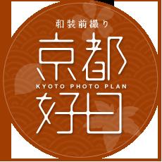 和装前撮り 京都好日